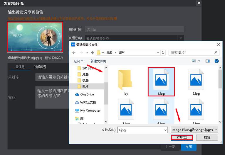 制作照片视频的软件 更改云端视频封面