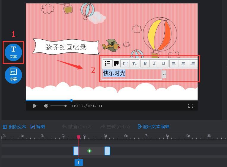 制作照片视频的软件 添加文本