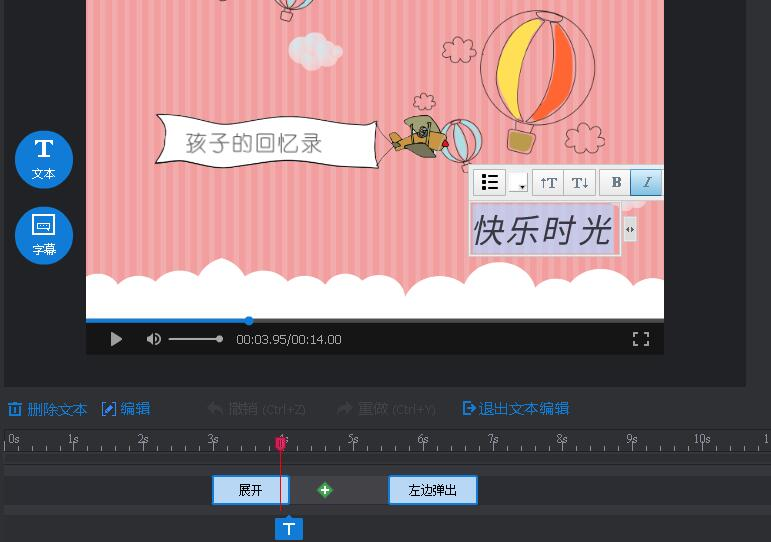 制作照片視頻的軟件 文本的動畫特效