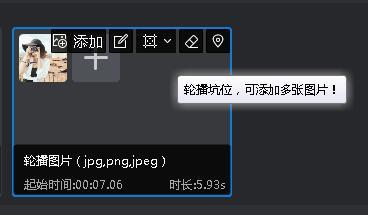 制作照片视频的软件 轮播坑位的介绍
