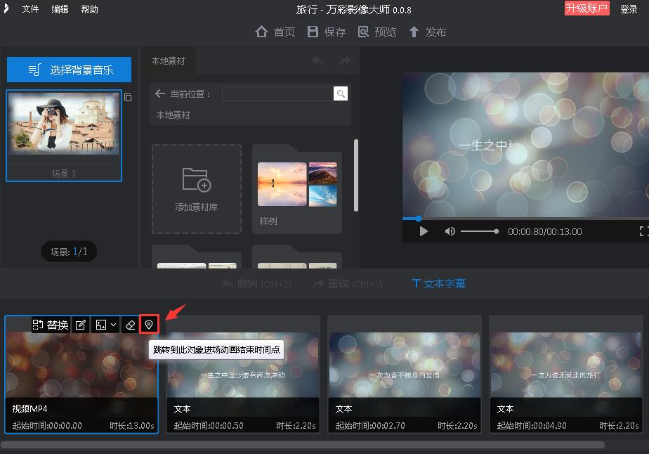 制作照片视频的软件 进场动画