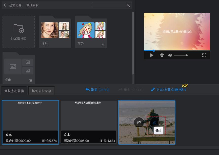 制作照片视频的软件 图片的3种适配