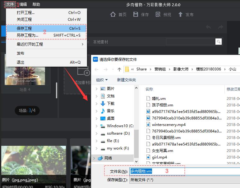 制作照片视频的软件 保存工程文件