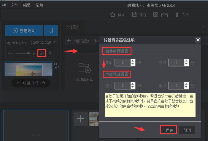 制作照片視頻的軟件 添加背景音樂