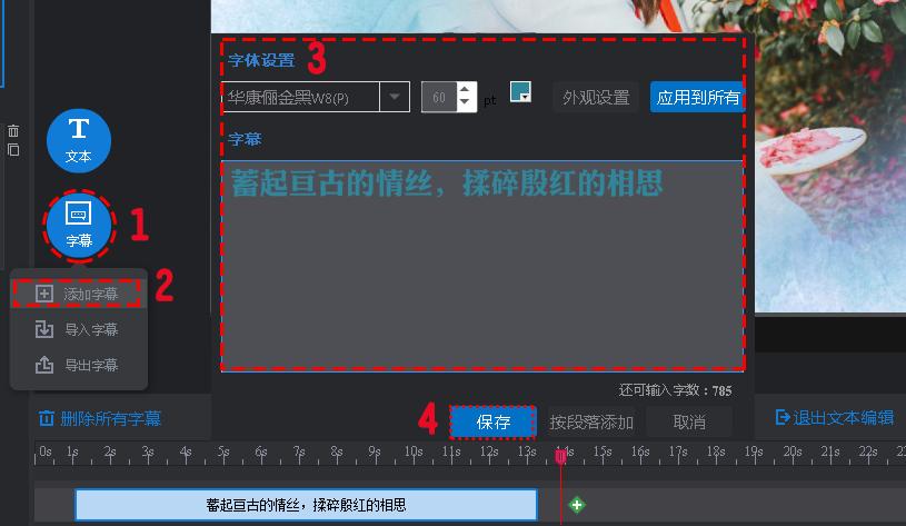 制作照片视频的软件 文本描述, 图片视频添加文字描述