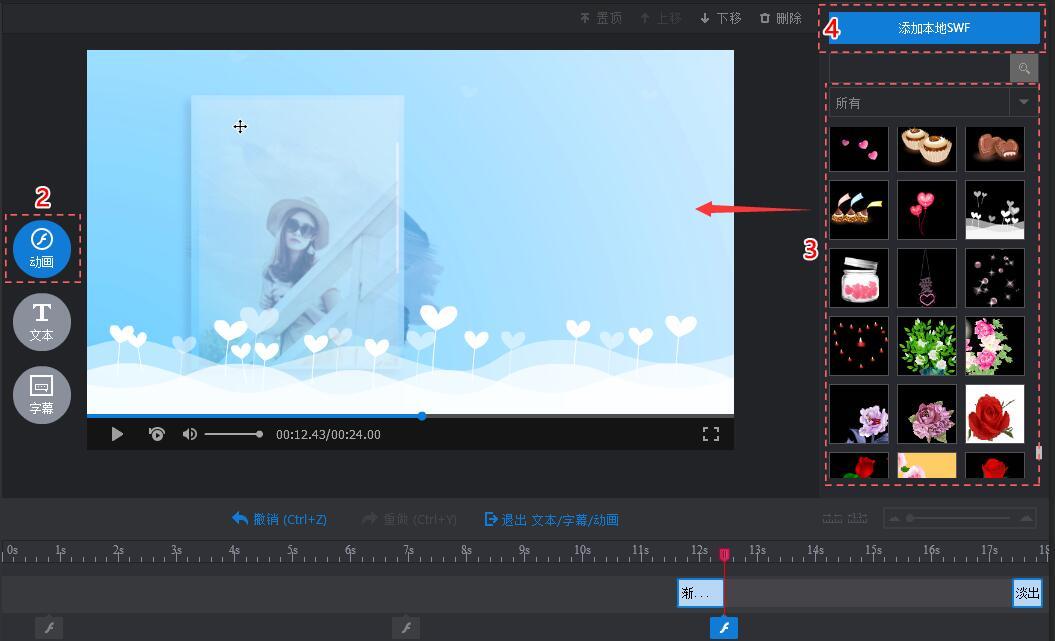 制作照片视频的软件 制作相册视频