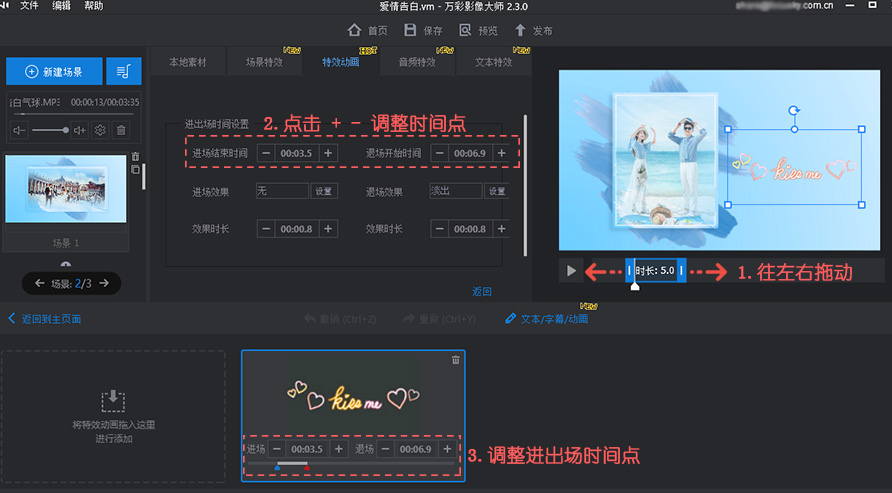 制作照片视频的软件 添加特效动画