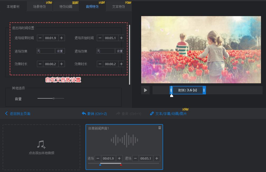 制作照片视频的软件 添加音频特效