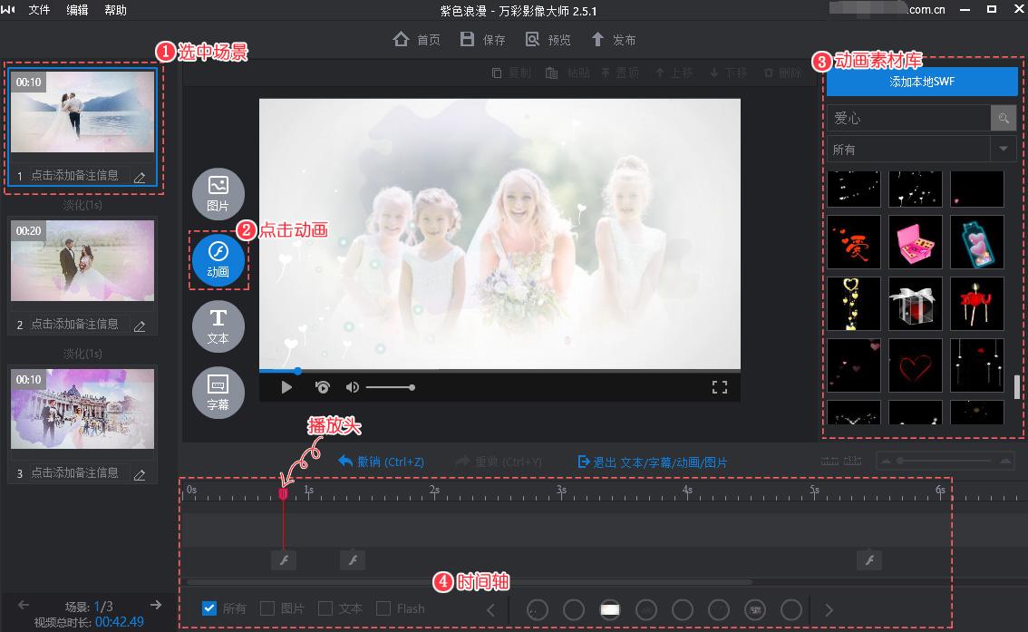 制作照片视频的软件 自定义场景动态动画