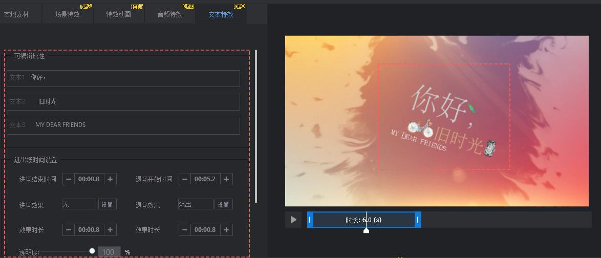 制作照片視頻的軟件 添加文本特效
