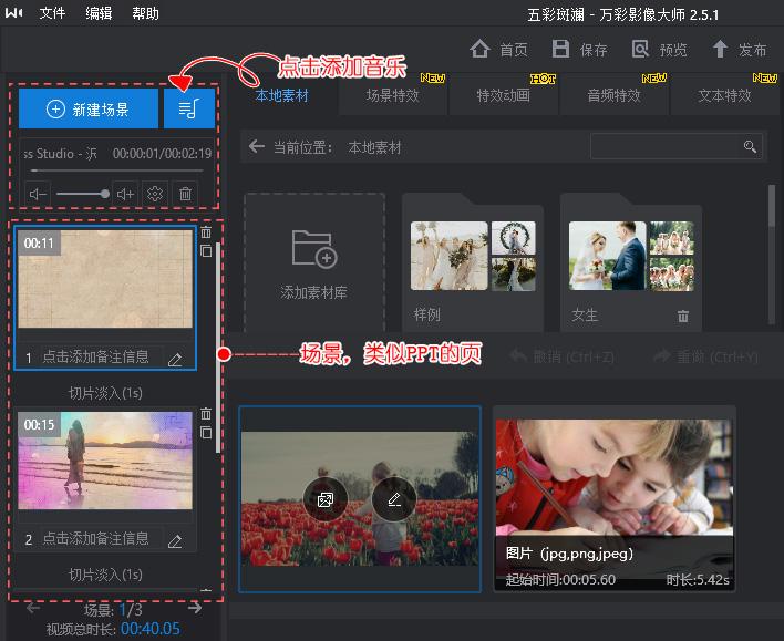 制作照片視頻的軟件 用戶指引