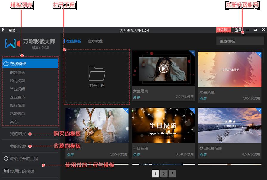 制作照片视频的软件 界面介绍